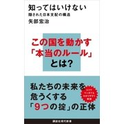 知ってはいけない 隠された日本支配の構造(講談社) [電子書籍]