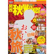 関西秋Walker2017(KADOKAWA) [電子書籍]