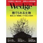 WEDGE(ウェッジ) 2017年9月号(ウェッジ) [電子書籍]
