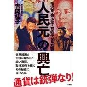 人民元の興亡~毛沢東・トウ小平・習近平が見た夢~(小学館) [電子書籍]