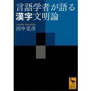 言語学者が語る漢字文明論(講談社) [電子書籍]