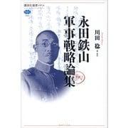 永田鉄山軍事戦略論集(講談社) [電子書籍]
