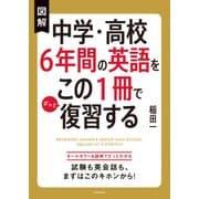 図解 中学・高校6年間の英語をこの1冊でざっと復習する(KADOKAWA) [電子書籍]