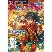 ソード・ワールド2.0リプレイ ドラゴンスレイヤーズ 3 ‐神ならざる者に捧ぐ鎮魂歌‐(KADOKAWA) [電子書籍]