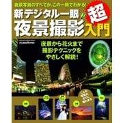 新デジタル一眼夜景撮影超入門(学研) [電子書籍]