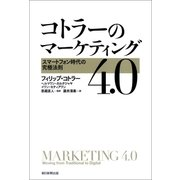 コトラーのマーケティング4.0 スマートフォン時代の究極法則(朝日新聞出版) [電子書籍]