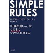 SIMPLE RULES 「仕事が速い人」はここまでシンプルに考える(三笠書房) [電子書籍]