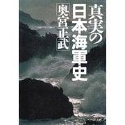 真実の日本海軍史(PHP研究所) [電子書籍]