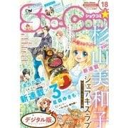 Sho-Comi 2017年18号(2017年8月19日発売)(小学館) [電子書籍]