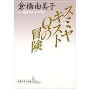 スミヤキストQの冒険(講談社) [電子書籍]
