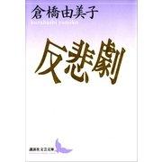 反悲劇(講談社) [電子書籍]