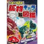 大迫力バトル 鉱物キャラ超図鑑(西東社) [電子書籍]
