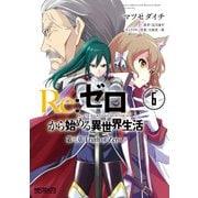 Re:ゼロから始める異世界生活 第三章 Truth of Zero 6(KADOKAWA) [電子書籍]