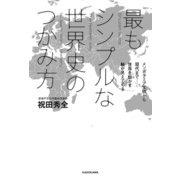 最もシンプルな世界史のつかみ方 メソポタミア文明から現代まで--世界を動かす軸が見えてくる(KADOKAWA) [電子書籍]