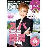 YokohamaWalker横浜ウォーカー 2017 9月号(KADOKAWA) [電子書籍]