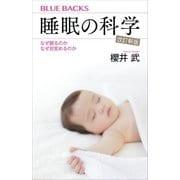 睡眠の科学・改訂新版 なぜ眠るのか なぜ目覚めるのか(講談社) [電子書籍]