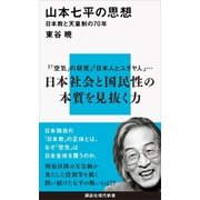 山本七平の思想 日本教と天皇制の70年(講談社) [電子書籍]
