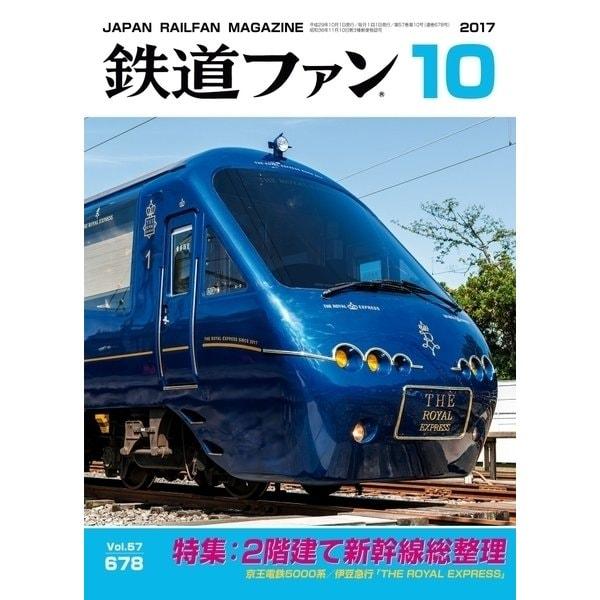 鉄道ファン2017年10月号(交友社) [電子書籍]