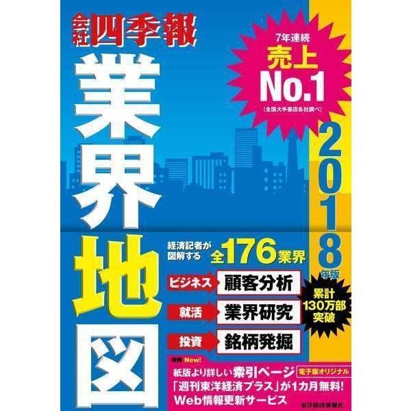 「会社四季報」業界地図 2018年版(東洋経済新報社) [電子書籍]