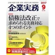 企業実務 2017年9月号(日本実業出版社) [電子書籍]