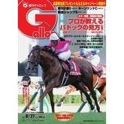 週刊Gallop(ギャロップ) 8月27日号(サンケイスポーツ) [電子書籍]