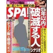 SPA! 2017年8/29号(扶桑社) [電子書籍]