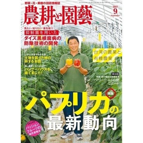 農耕と園芸 2017年9月号(誠文堂新光社) [電子書籍]