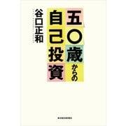 五〇歳からの自己投資(東洋経済新報社) [電子書籍]