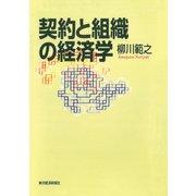 契約と組織の経済学(東洋経済新報社) [電子書籍]