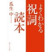 よくわかる祝詞読本(KADOKAWA / 角川学芸出版) [電子書籍]