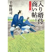 入り婿侍商い帖 大目付御用(一)(KADOKAWA) [電子書籍]