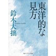 東洋的な見方(KADOKAWA) [電子書籍]