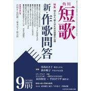 短歌 29年9月号(角川文化振興財団) [電子書籍]