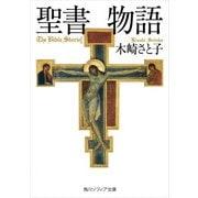 聖書物語(KADOKAWA) [電子書籍]