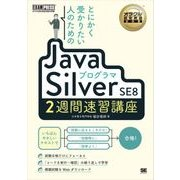 とにかく受かりたい人のためのJavaプログラマ Silver SE8 2週間速習講座(翔泳社) [電子書籍]