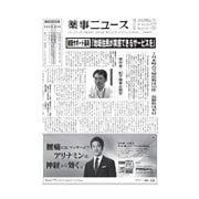 薬事ニュース 2017/08/25(薬事ニュース社) [電子書籍]
