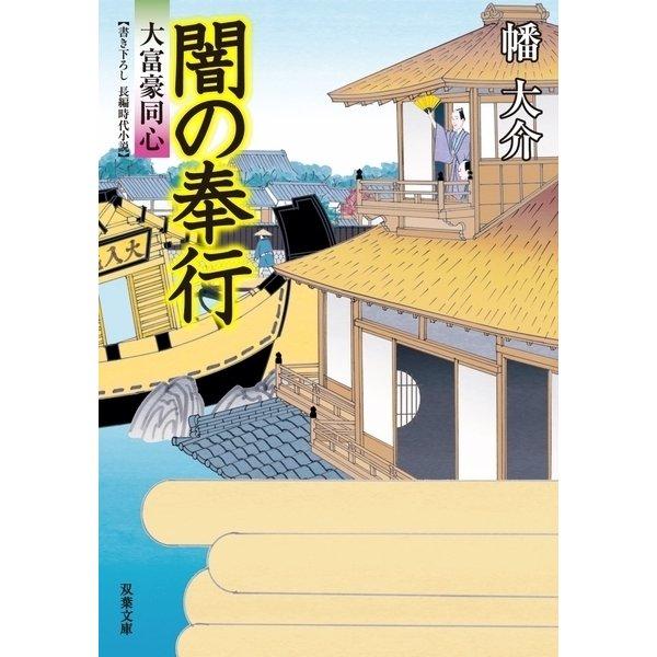 大富豪同心 : 22 闇の奉行(双葉社) [電子書籍]