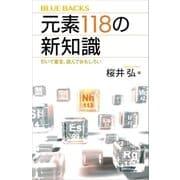 元素118の新知識 引いて重宝、読んでおもしろい(講談社) [電子書籍]