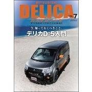 MITSUBISHI DELICAカスタムブック vol.7(ぶんか社) [電子書籍]
