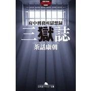 三獄誌 府中刑務所獄想録(幻冬舎) [電子書籍]