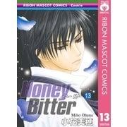 Honey Bitter 13(集英社) [電子書籍]