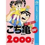こち亀00's 2000ベスト(集英社) [電子書籍]