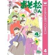 おそ松さん 4(集英社) [電子書籍]