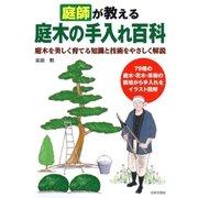 庭師が教える 庭木の手入れ百科(日本文芸社) [電子書籍]