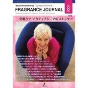 フレグランスジャーナル (FRAGRANCE JOURNAL) No.446(フレグランスジャーナル社) [電子書籍]