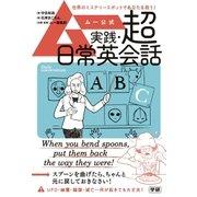 ムー公式 実践・超日常英会話 (学研) [電子書籍]