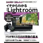 イチからわかるLightroom&Photoshop(学研) [電子書籍]