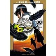 KING GOLF 30(小学館) [電子書籍]