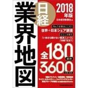 日経業界地図 2018年版(日本経済新聞出版社) [電子書籍]