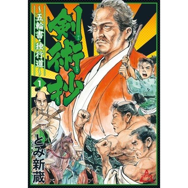 剣術抄~五輪書・独行道~(1)(リイド社) [電子書籍]
